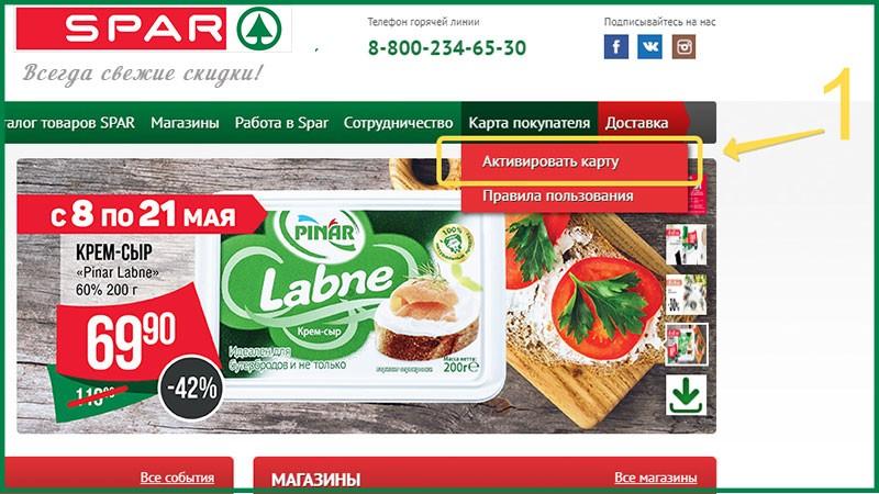 Спар Магазин Официальный Сайт Москва Активация Карты